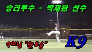 """""""9이닝 완투승"""" 4월15일(수) 승리투수 - 박재완 …"""