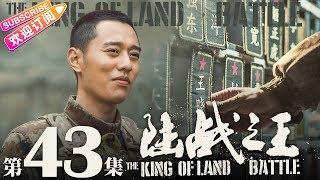 《陆战之王》第43集 陈晓 王雷 吴樾 THE KING OF LAND BATTLE EP43【捷成华视偶像剧场】