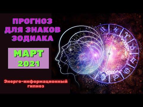 АСТРАЛЬНЫЙ ПРОГНОЗ на МАРТ 2021 по ЗНАКАМ ЗОДИАКА #гороскоп #гипноз #март #зодиак