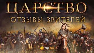 Зрители оценили фильм «Царство»