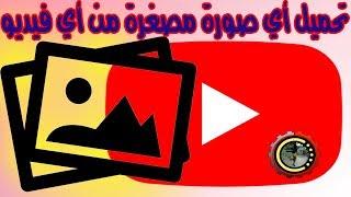 كيف تحميل أي صورة مصغرة لأي فيديو على اليوتيوب بجودة عالية ـ موقع لتحميل الصورة المصغر لاي فيديو