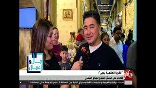 مال وأعمال | لقاءات على هامش افتتاح الجناح المصري بـ