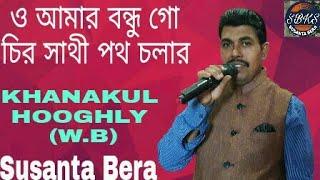 Download Video ও আমার বন্ধু গো চির সাথী পথ চলার  Susanta Bera   MP3 3GP MP4