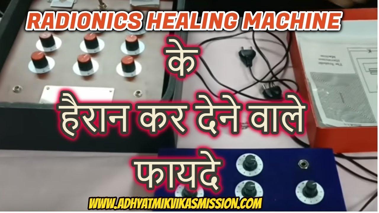 Experience Radionics #Healing Machine in India | Reiki Group Healing | Mass  Healing | Healing Grid