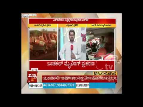 Janthakal Mining Scam : H D Kumarswamy Investigation At SIT | ಸುದ್ದಿ ಟಿವಿ