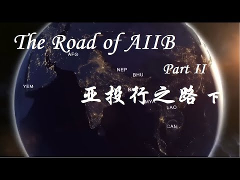 The Road of AIIB 亚投行之路(下)