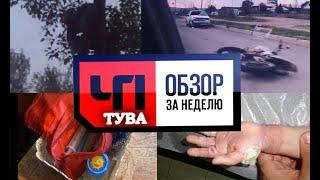ЧП Тува Обзор за неделю - Происшествия Тыва и Новости Тувы от 27.08.2020