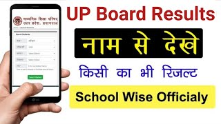Name se Result Kaise dekhe | UP Board Result Name se Kaise dekhe 2021 | UP Result 2021