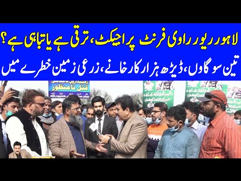 Lahore Ravi River Front Project, Taraqi Hai Ya Tabahi? | News Night | 10 November 2020 | Lahore Rang