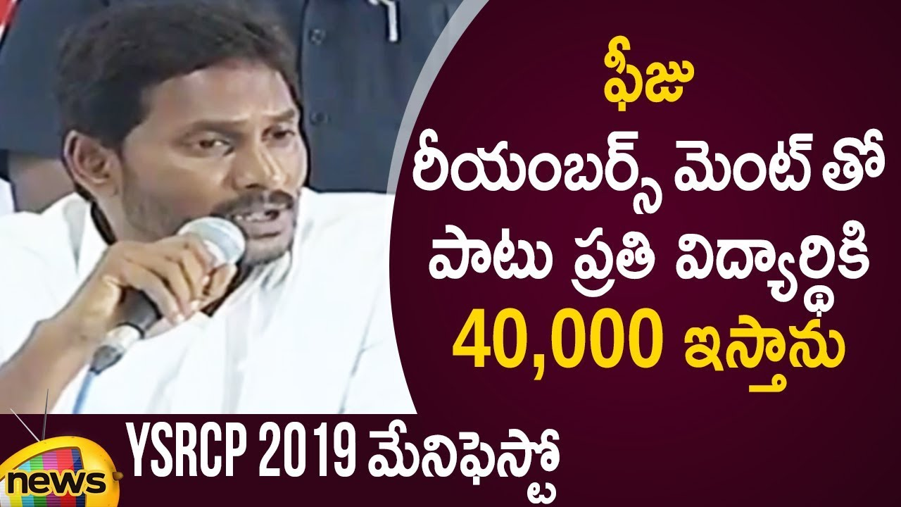 Repeat YS Jagan Bumper Offer To AP Students | YSRCP