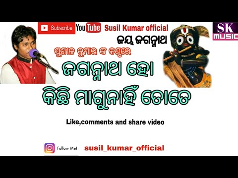 Jagannatha ho kichhi magu nahi tote by susil Kumar..