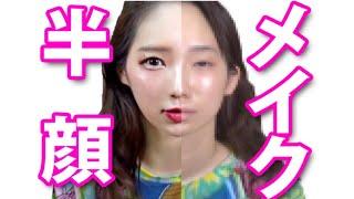 【衝撃】アイドルが半顔メイクをやってみた!【初公開】