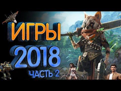 Самые ожидаемые игры 2018 года (2 часть)