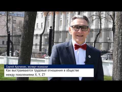 Сергей Кручинин: только 1 из 5 молодых людей готов проялять инициативу в работе