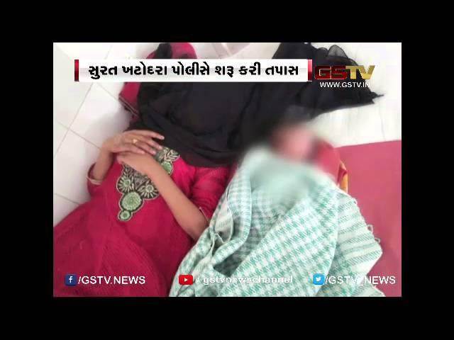 Surat: Madhya Pradesh based unmarried girl gives birth to child