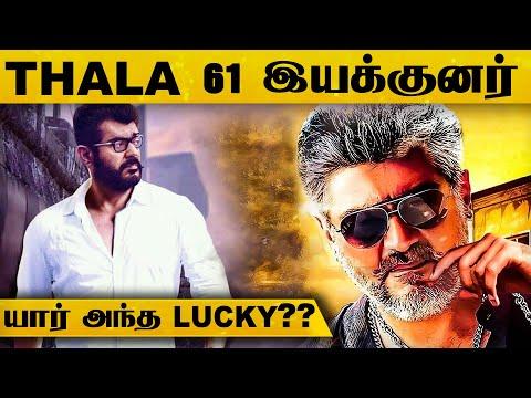 Thala 61 பட இயக்குனரை OK செய்த Ajith - யார் அந்த Lucky??   Thala Fans   Tamil News   Kalakkalcinema