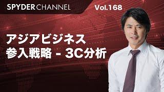 第168回 アジアビジネス 参入戦略 – 3C分析