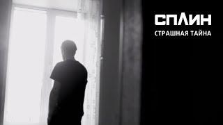 СПЛИН — Страшная тайна [Клип]