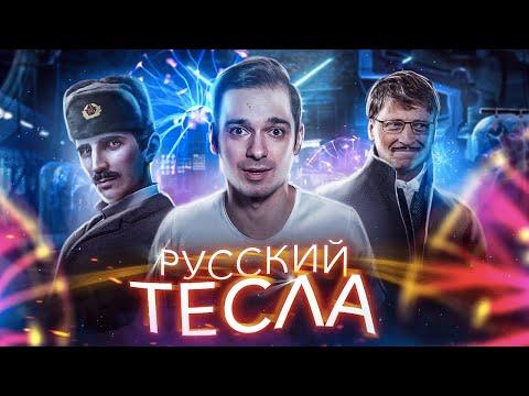 РУССКИЙ ТЕСЛА