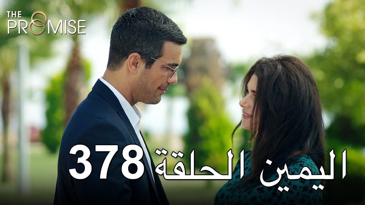 Download The Promise Episode 378 (Arabic Subtitle)   اليمين الحلقة 378