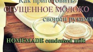 Сгущённое молоко рецепт
