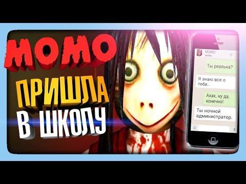 МОМО ПРИШЛА В ШКОЛУ ✅ Momo: School Horror Прохождение