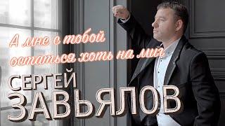 Смотреть клип Сергей Завьялов - А Мне С Тобой Остаться Хоть На Миг