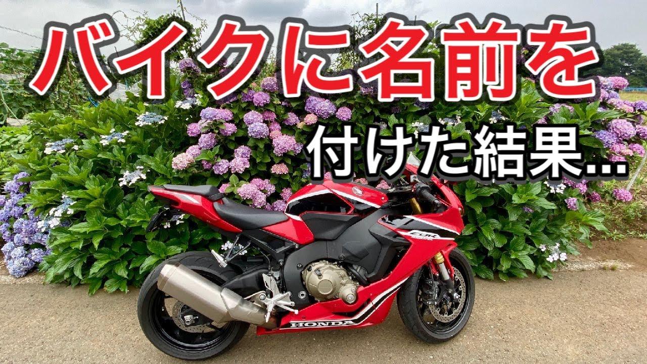 【モトブログ】バイクに名前をつけた結果…
