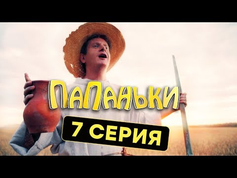 Папаньки - 7 серия - 1 сезон | Комедия - Сериал 2018 | ЮМОР ICTV