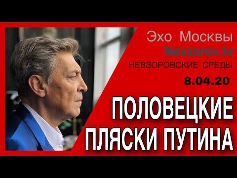 Александр Невзоров в программе  «Невзоровские среды» 8.04.20. Половецкие пляски Путина.