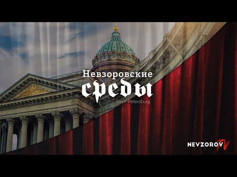Александр Невзоров в