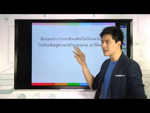 IPST Digital Maths : บทที่ 2 การประมาณค่า ตอนที่ 1
