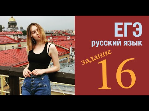 ЕГЭ по русскому языку 2020. Задание 16.