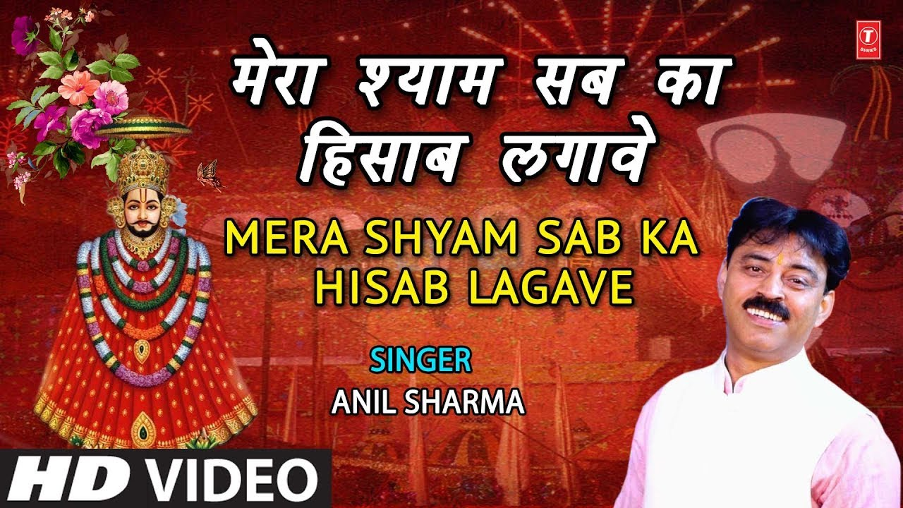 मेरा श्याम सब का हिसाब लगावे Mera Shyam Sab Ka Hisab Lagave I ANIL SHARMA I Latest Full HD Video