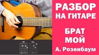 Брат мой - Александр Розенбаум разбор песни (как играть на гитаре, урок под гитару)