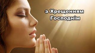 Хрещення Господнє привітання