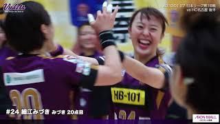 MVI vs HC名古屋 後半ゴールシーンハイライト 2019.01.27 ☆第43回日本リーグ第18戦
