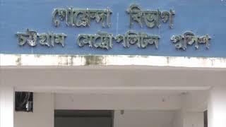 Detective Branch DB Chittagong Metropolitan Police