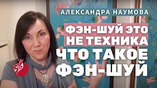 Фэн-Шуй это не техника: что такое Фен Шуй и что главное в практике Фэн Шуй | Александра Наумова