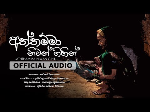 Aththamma Niwan Gihin - Harshana Dissanayake | Official Audio