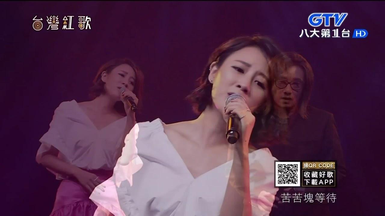 方宥心,施文彬-傷心酒店(2017-09-30臺灣紅歌) - YouTube