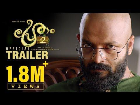 Pretham 2 Official Trailer | Ranjith Sankar | Jayasurya | Dreams N Beyond | Punyalan Cinemas