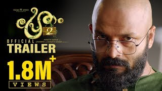 Pretham 2 Official Trailer | Ranjith Sankar | Jayasurya | Dreams N Beyond | Punyalan Cinemas