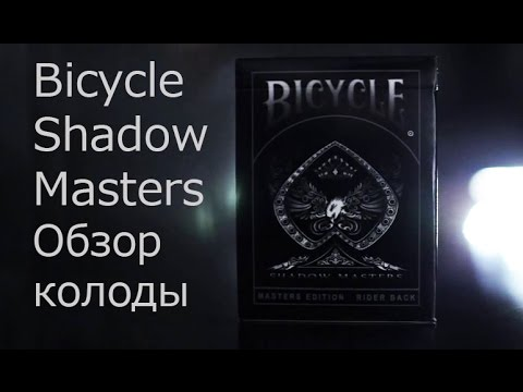 Обзор колоды Bicycle Shadow Masters // Deck Review