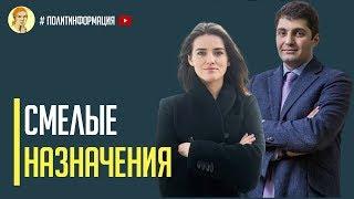 Срочно! Команда Саакашвили вызвала одобрение украинцев