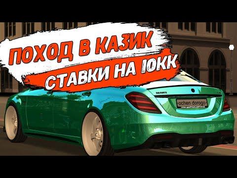 Поход в казик ЖЕСТКИЕ СТАВКИ НА 10КК
