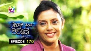 Thawa durai jeewithe Episode 170 || තව දුරයි ජීවිතේ . . සතියේ දිනවල රාත්රී 7.55 ට . . . . Thumbnail