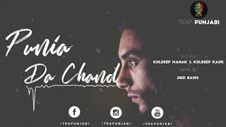 Punia Da Chand (Remix) | Kuldeep Manak | Kuldeep Kaur | Latest Punjabi Remix 2018 | #trapunjabi