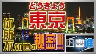 【乜都講】 你所不知道的5个東京的冷知識,日本的首都竟然不是東京!? | 5 Trivias in Tokyo that you don't know | 東京の豆知識 | JinRaiXin 迅雷進
