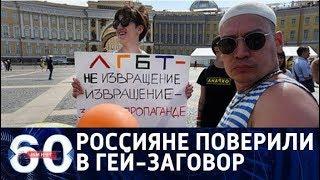 60 минут. ТЕОРИЯ ЗАГОВОРА: Россия угрожает мировому порядку? От 21.08.2018